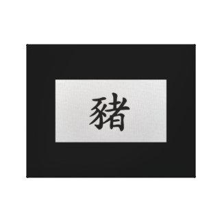 Negro chino del cerdo de la muestra del zodiaco impresion en lona