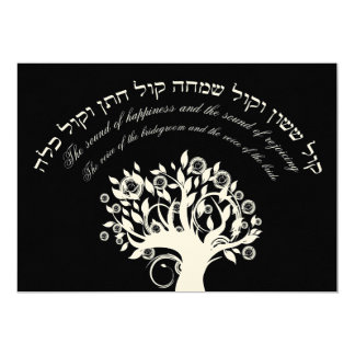 """Negro hebreo del boda judío de Kol Sasson Invitación 5"""" X 7"""""""