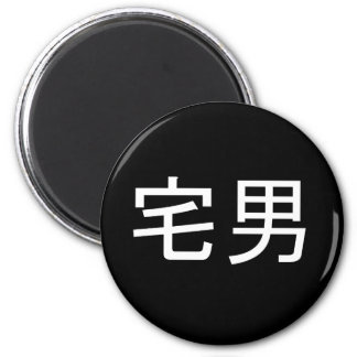 Negro masculino del imán de Otaku