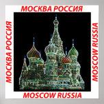 Neón de Moscú Posters