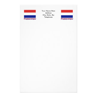 Netherlands Flag with name in Russian Stationery