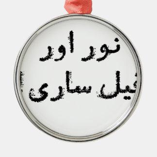 Never Ever Feel Sorry (in Persian / Arabic Script) Metal Ornament