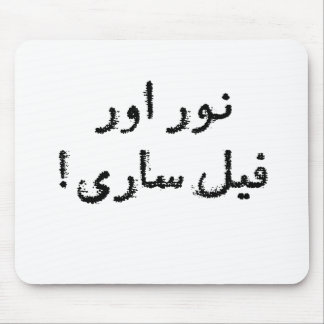 Never Ever Feel Sorry (in Persian / Arabic Script) Mouse Pad