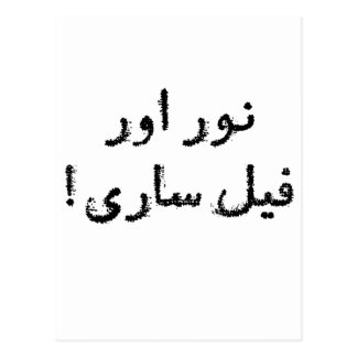 Never Ever Feel Sorry (in Persian / Arabic Script) Postcard