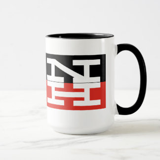New Haven Railroad Logo Mug