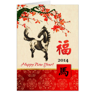 new year 2014 chinese year of the horse card - Chinese New Year 2014