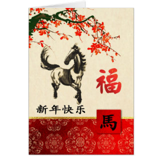 New Year 2014 Chinese Year of the Horse Card