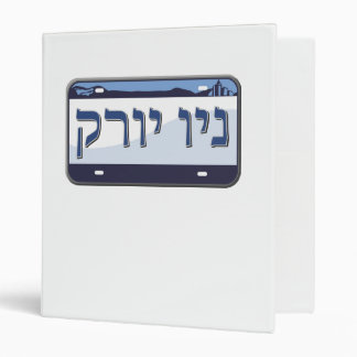 New York License Plate in Hebrew Binder