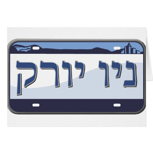 New York License Plate in Hebrew Card