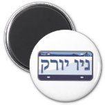 New York License Plate in Hebrew Magnets