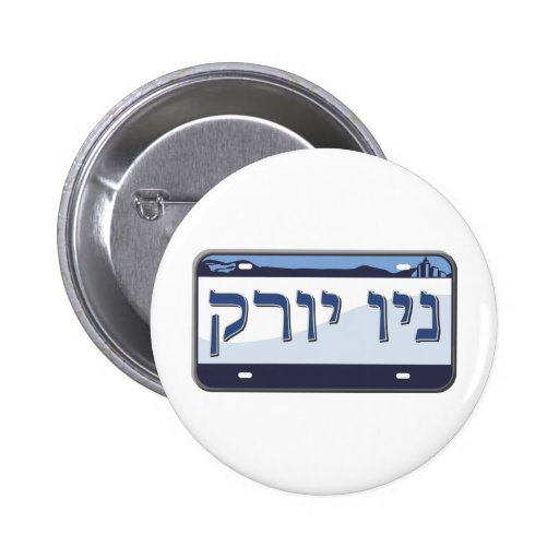 New York License Plate in Hebrew Pinback Buttons