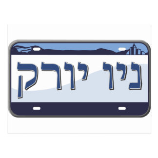 New York License Plate in Hebrew Postcard