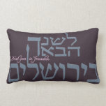 Next Year in Jerusalem - pillow