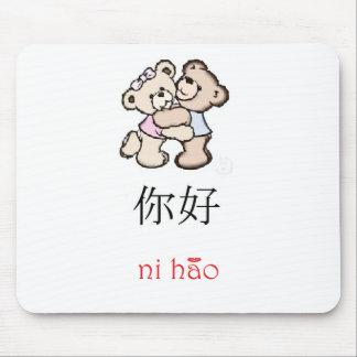 Ni Hao Mouse Pad