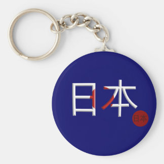 Nihon Nippon logo flag of Japan gifts Keychains