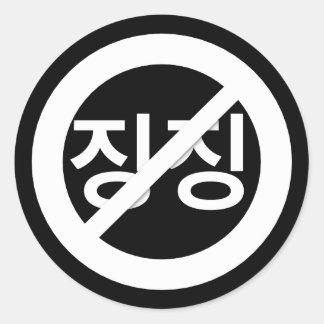 Ningún estilo coreano de gimoteo pegatina redonda