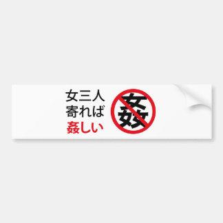 Ningún Kashimashii permitido Pegatina Para Auto