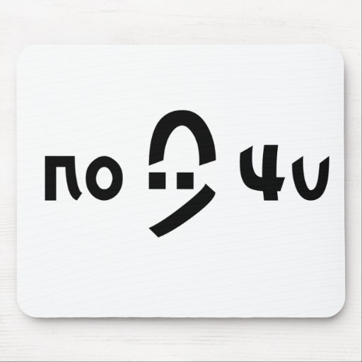 Ninguna C: para usted Tapetes De Ratones