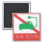 NINGUNA calle para la señal de tráfico coreana de  Iman De Frigorífico