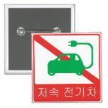 NINGUNA calle para la señal de tráfico coreana de  Pin