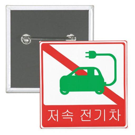 NINGUNA calle para la señal de tráfico coreana de Pin Cuadrado