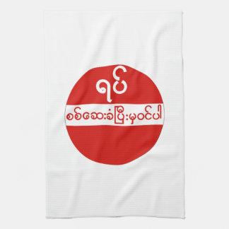 Ninguna entrada, señal de tráfico, Myanmar Toalla De Mano
