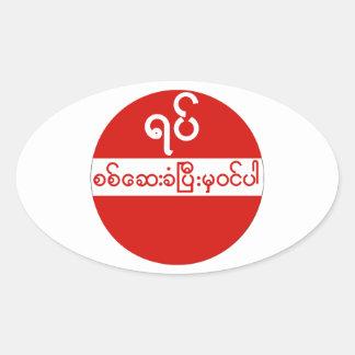 Ninguna entrada, señal de tráfico, Myanmar Pegatina Ovalada