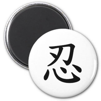 Ninja 忍 - Japanese and Chinese calligraphy Magnet
