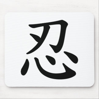 Ninja 忍 - Japanese and Chinese calligraphy Mouse Pad