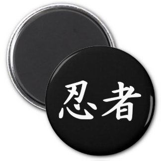 Ninja in Japanese Kanji 2 Inch Round Magnet