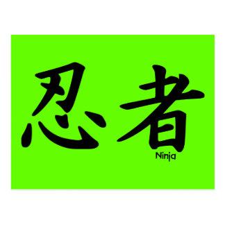 NINJA KANJI JAPANESE CHINESE symbols language icon Postcard
