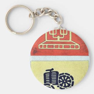 Nishiki brocade with Amaterasu Kotai Jingu Shinto Key Chain