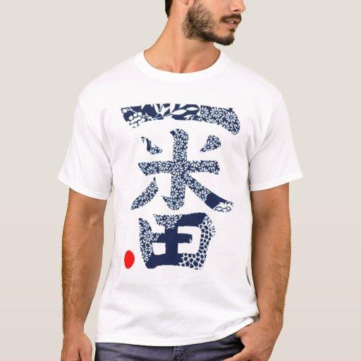 No. 1 Ichiban del kanji Playera