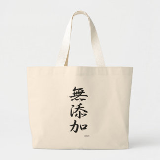 no any added nature black large tote bag