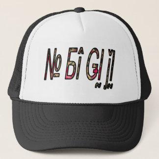 no bigiji.png trucker hat