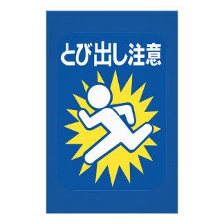 No corra mientras que cruza, muestra japonesa papeleria