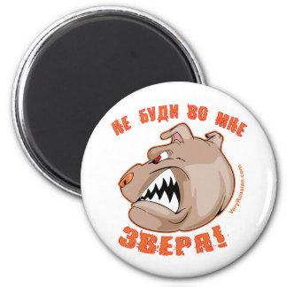 ¡No despierte la bestia dentro de la bestia! Imanes De Nevera