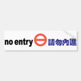 No entry bumper sticker