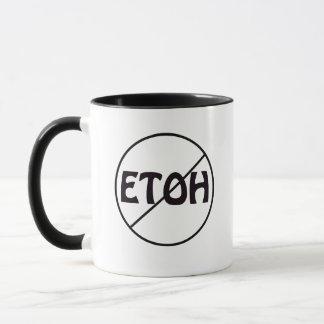 no etoh mug