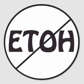 no etoh classic round sticker