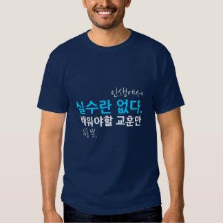No hay errores en camiseta de la vida (Kor) Polera