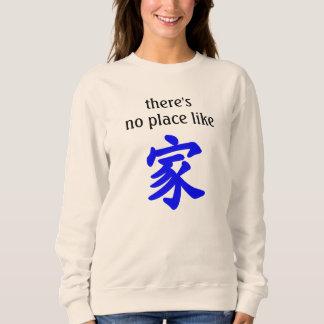 No hay lugar como el 家, (casero!) carácter chino sudadera