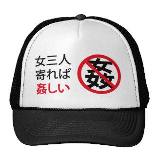 No Kashimashii allowed Hat