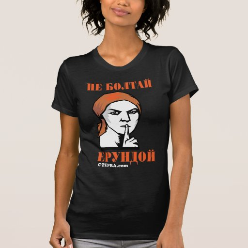 No menee el poster soviético camiseta