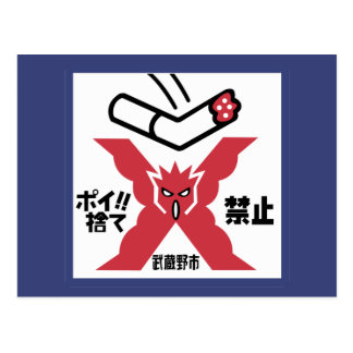 No Smoking in these Premises, Japanese Sign Postcard