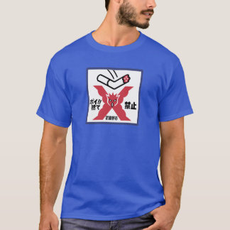 No Smoking in these Premises, Japanese Sign T-Shirt