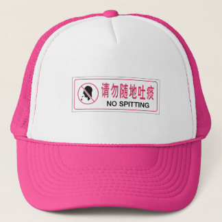 No Spitting, Bus, Chinese Sign Trucker Hat