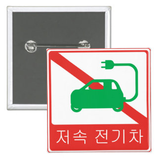 NO Thoroughfare for NEVs Korean Traffic Sign Pinback Button