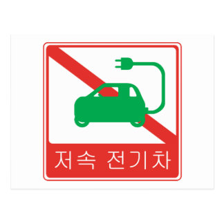 NO Thoroughfare for NEVs Korean Traffic Sign Postcard