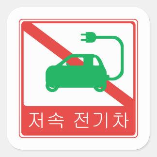 NO Thoroughfare for NEVs Korean Traffic Sign Square Sticker